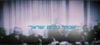 מה חשב בן גוריון על איחוד עם ישראל?