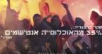 ממתי אנטישמיות זה מיינסטרים, שאף אחד כבר לא מתבייש להודות בו?